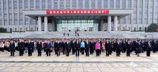 <b>云南省庆祝中华人民共和国成立70周年升国旗仪式在这里举行</b>
