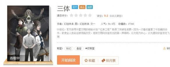 """刘慈欣《三体》漫画版11月正式推出!上线""""预告篇"""""""
