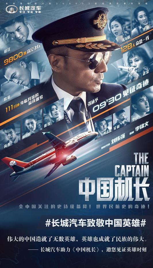 《中国机长》票房15亿, 长城汽车首当助力