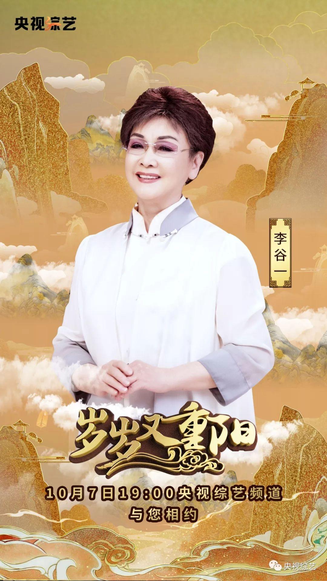 李谷一、刘媛媛与你相约重阳特别节目《岁岁又重阳》