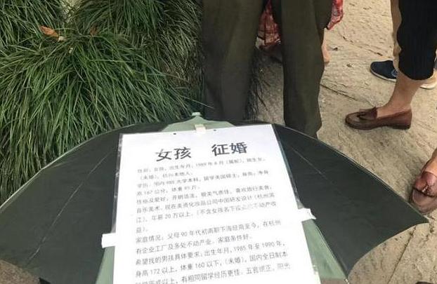 长假杭州这地方也爆满:相亲不能停,杭州房产好几套的独生女征婚