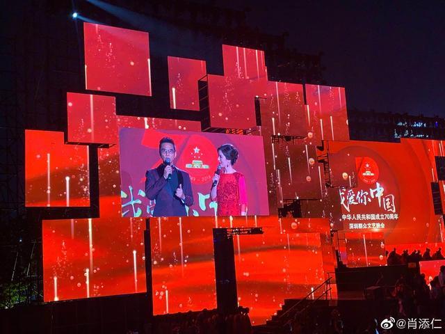 肖添仁参加新中国成立70周年大型文艺晚会,为祖国献礼自豪满满