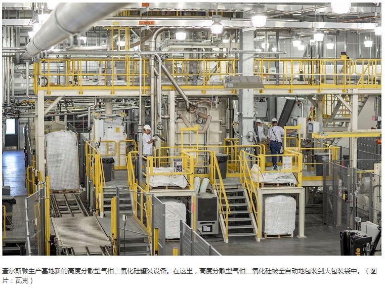 13,000吨气相二氧化硅工厂投产,部分用于瓦克有机硅生产!