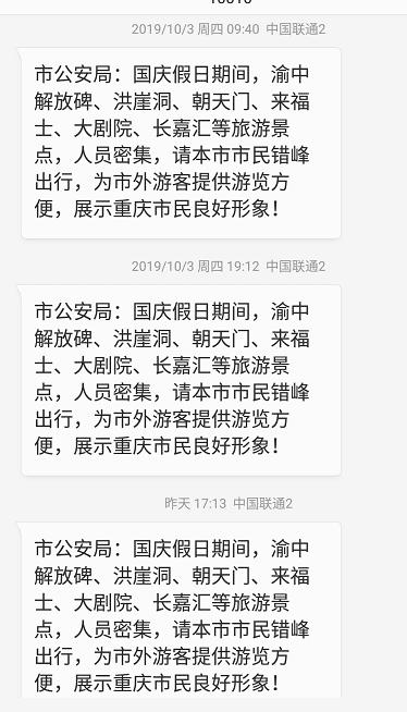 重庆有多宠游客?封桥、做清汤、修观景台,还发短信让腾位置!