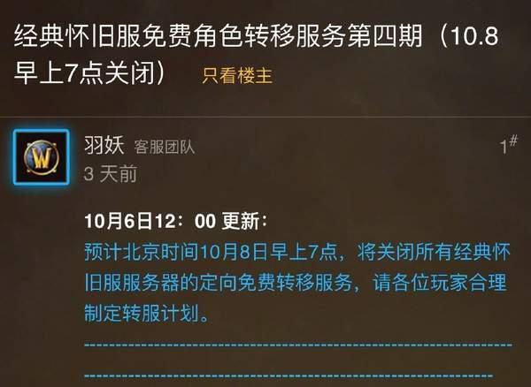 《魔兽世界》怀旧服免费转服将关闭10月8日早7点截止