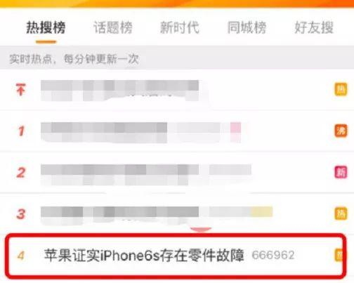 "iPhone6s存在零件故障?苹果承认了!但除这个还有不少问题让""果粉""炸锅"