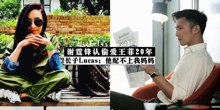 谢霆锋承认偷偷爱了王菲20年,儿子谢振轩回应:他配不上我母亲