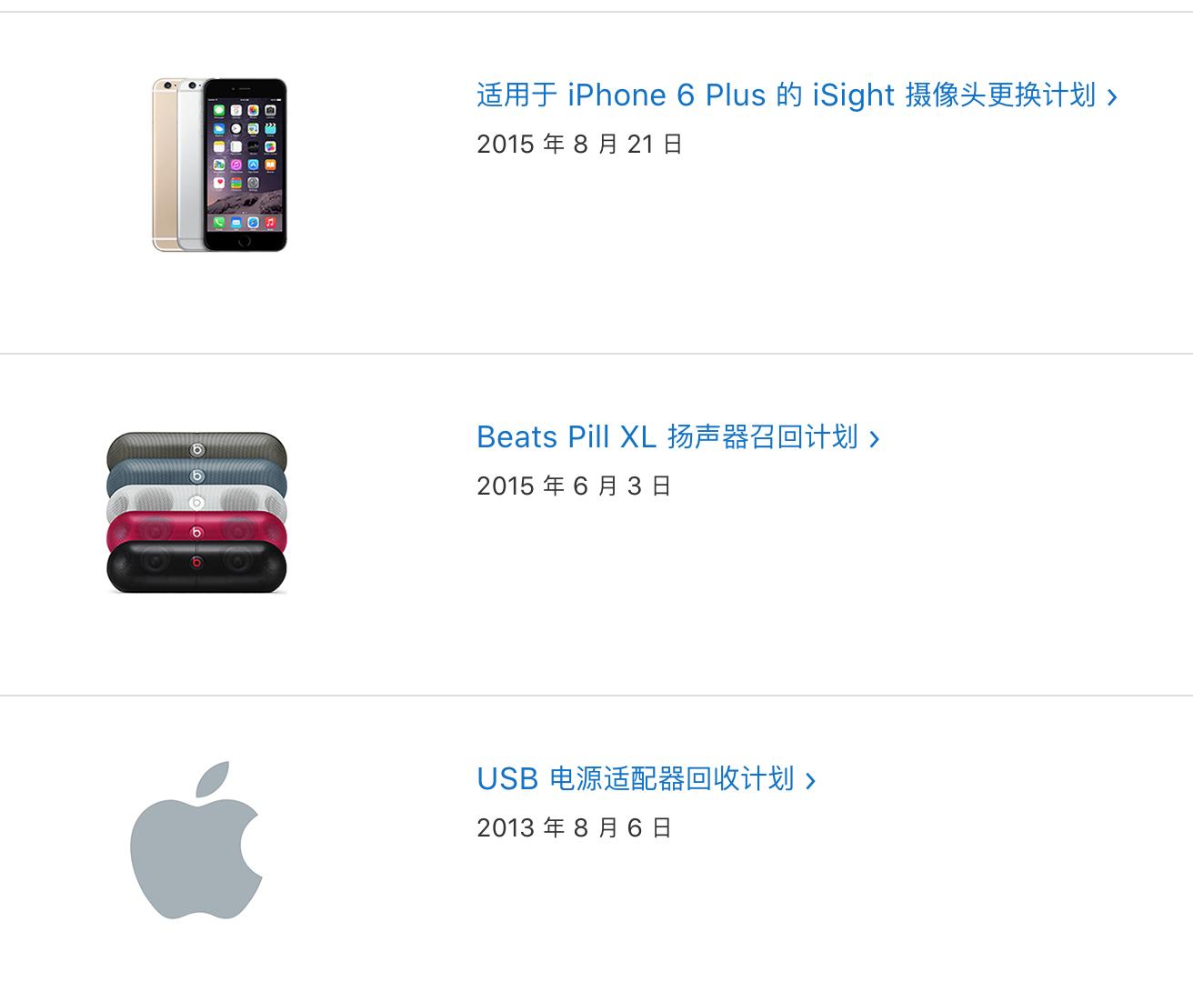 苹果承认部分iPhone6s因硬件故障无法开机,提供免费维修服务