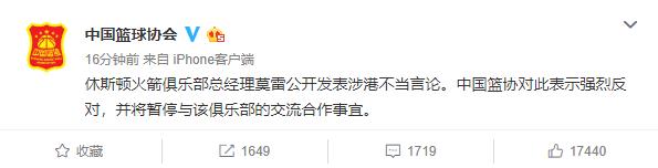 姚明出手了!莫雷发表不当言论,中国篮协宣布:停止与火箭合作!