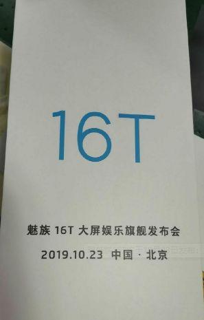 曝魅族16T将于10月23日发布:最便宜骁龙855旗舰机