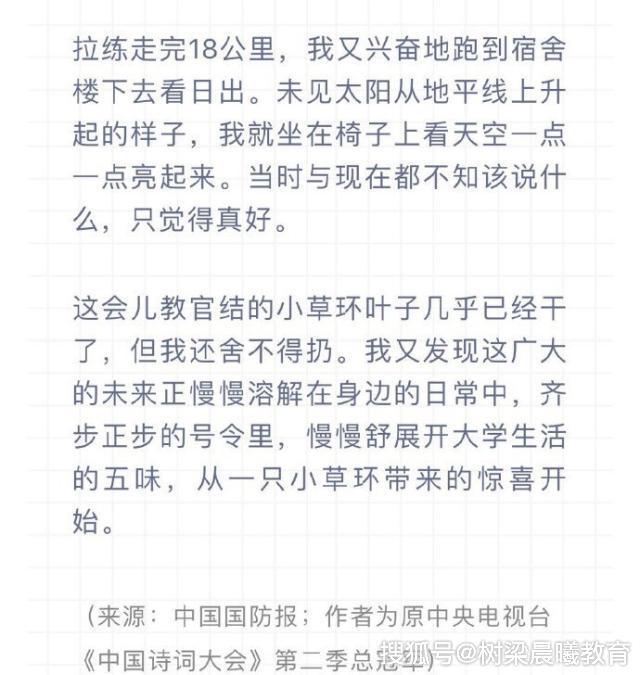 清华大学武亦姝随笔走红网络,才女究竟有何过人之处?