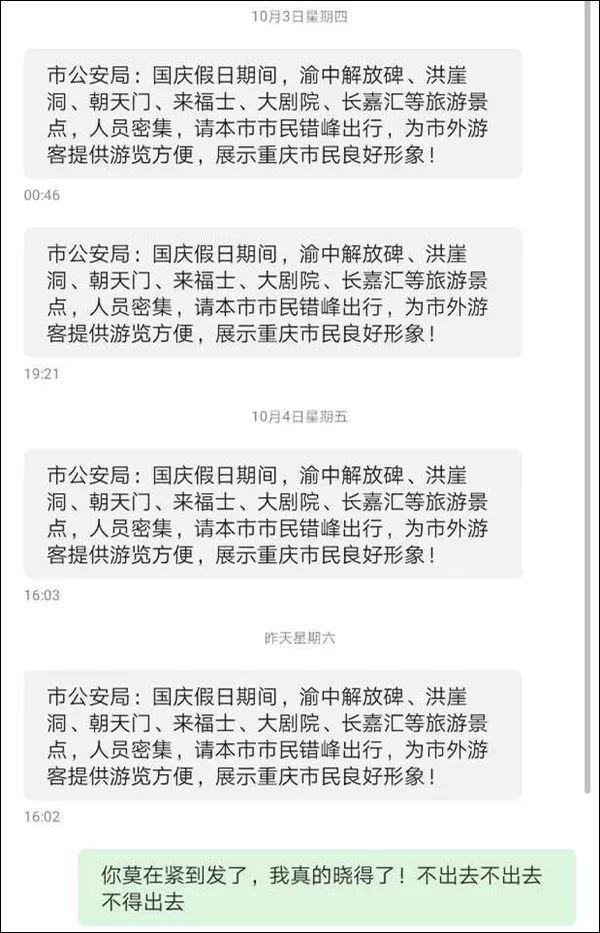 重庆香甜宠爱外地游客,当地居民魔性回应笑翻全网