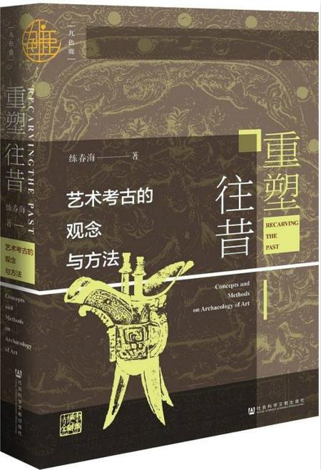 """练春海:怎么看待""""艺术考古热""""?"""