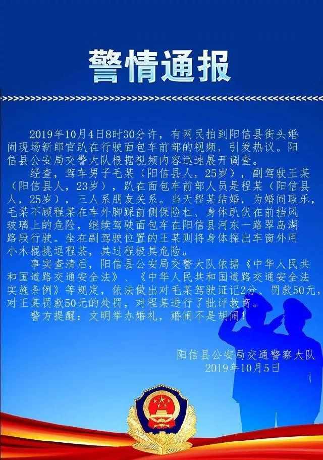 拿命闹婚!滨州警方刚刚发布公告:扣分、罚款!
