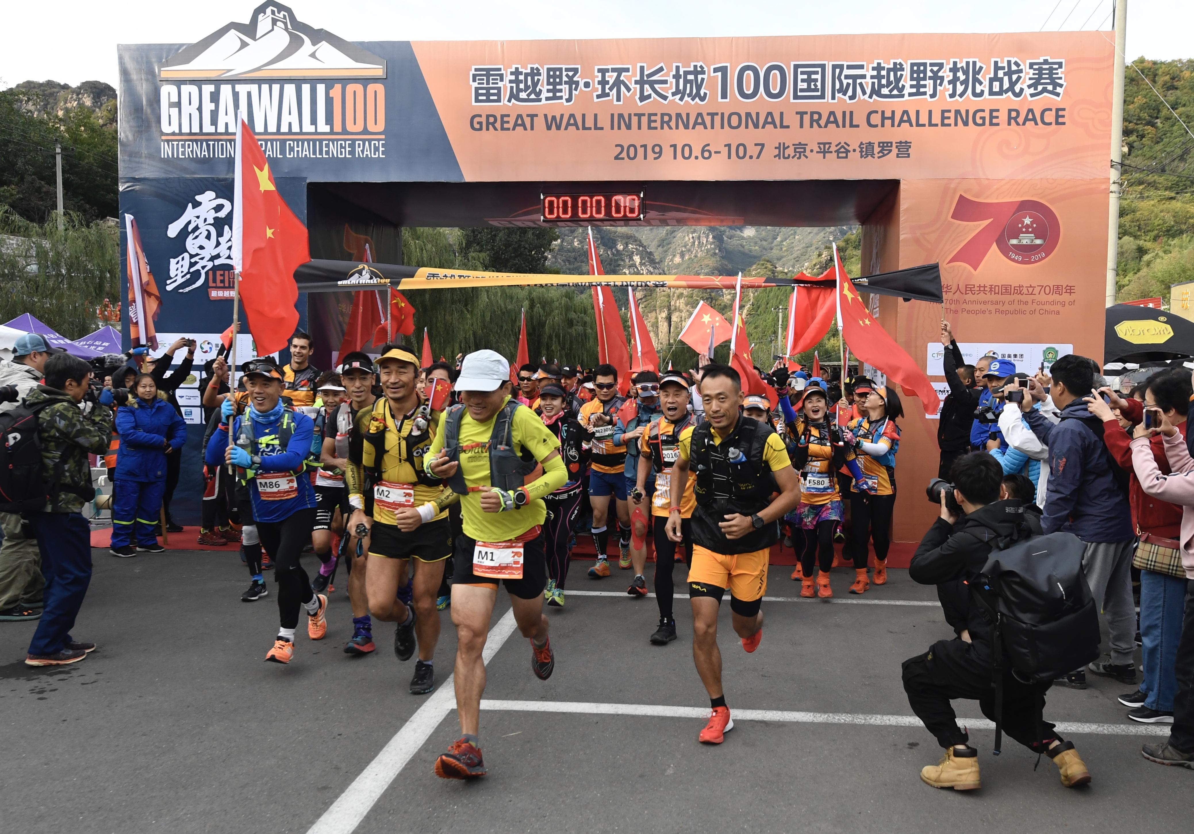 """北京平谷""""环长城100""""国际越野挑战赛鸣枪开跑"""