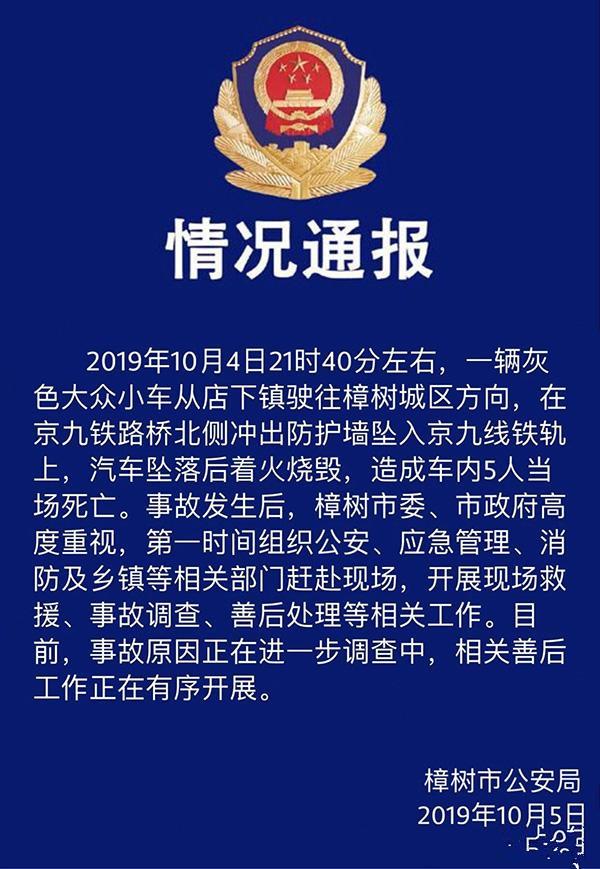 噩耗:江西樟树小车坠落起火,5人遇难身亡