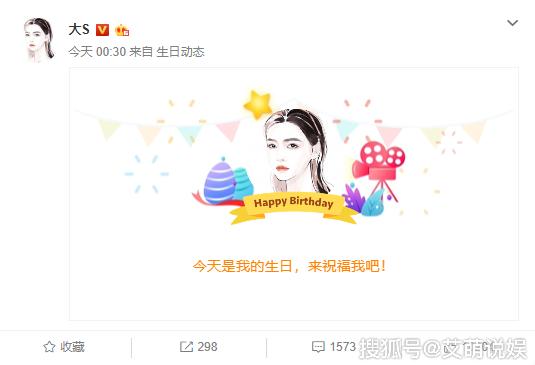 大s43岁生日,不见汪小菲为她庆生粉丝不小心透露大s小癖好
