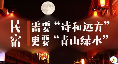 """民宿需要""""诗和远方"""" 更要""""青山绿水"""""""