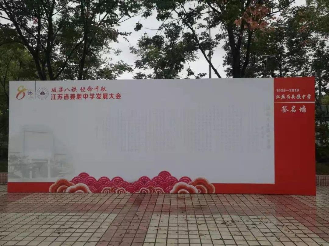 了不起!清华、北大等国内顶级学府给姜堰中学发来... _手机搜狐网