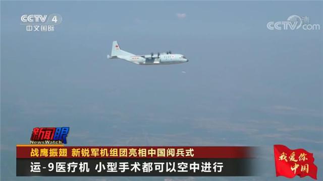 阅兵式亮相运-9医疗机小型手术空中进行!