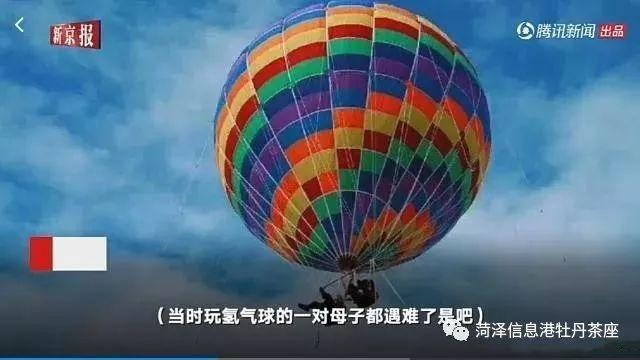 悲剧 山东一景区母子2人因气球破裂不幸高空坠亡,5名涉事人员已被警方控制