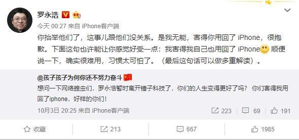 罗永浩无奈发文,iphone销量碾压国产根本原因,与实力无关?