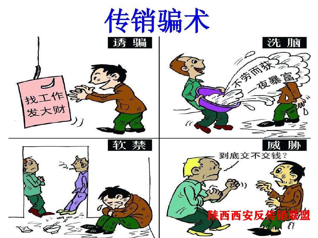 大学生被骗洛阳传销,被控制自由,侥幸逃脱
