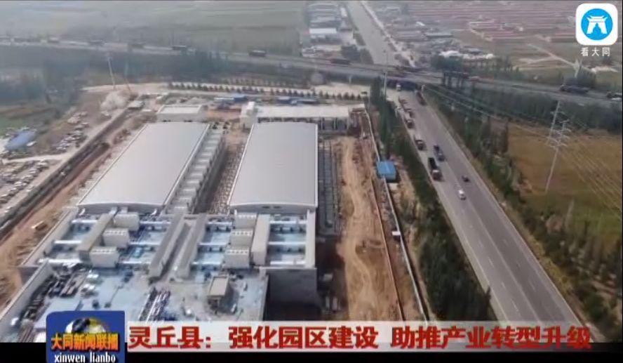灵丘县经济总量_灵丘县地图