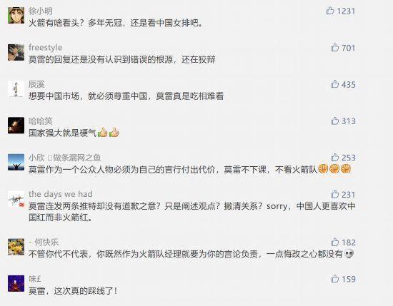 <b>莫雷、NBA声明均未道歉 网友:这是对中国的无视和挑衅</b>