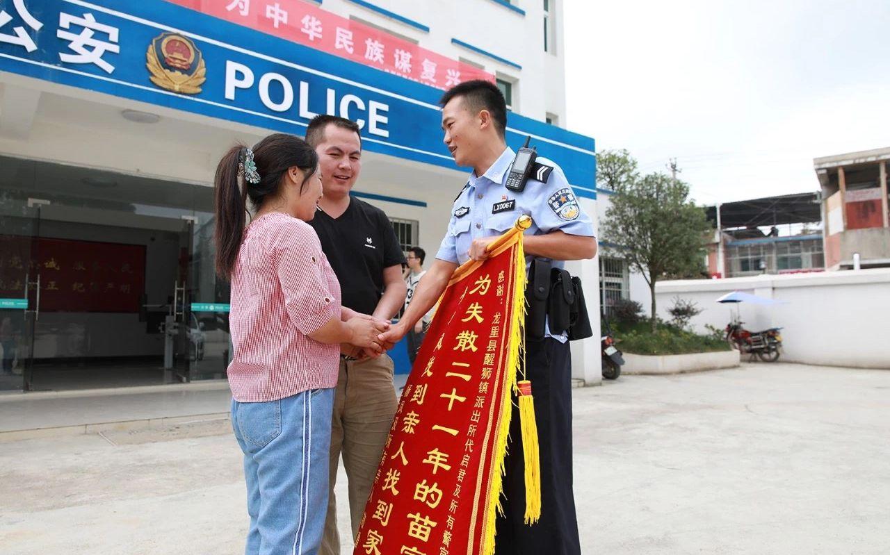 贵州一女子15岁走失,21年后在民警帮助下与家人团聚_杨凤