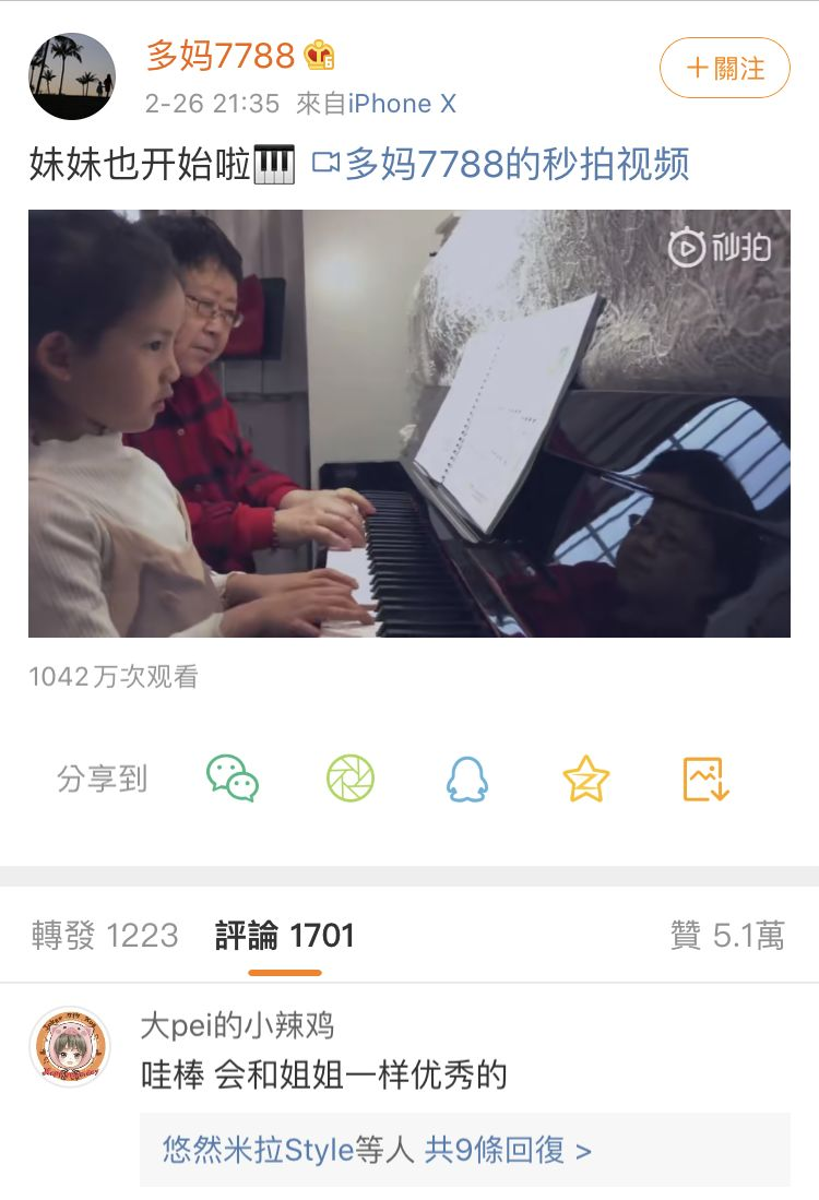 """【黄磊小女儿也开始学钢琴了!""""学琴助力成长""""在这个家庭有了最好的验"""