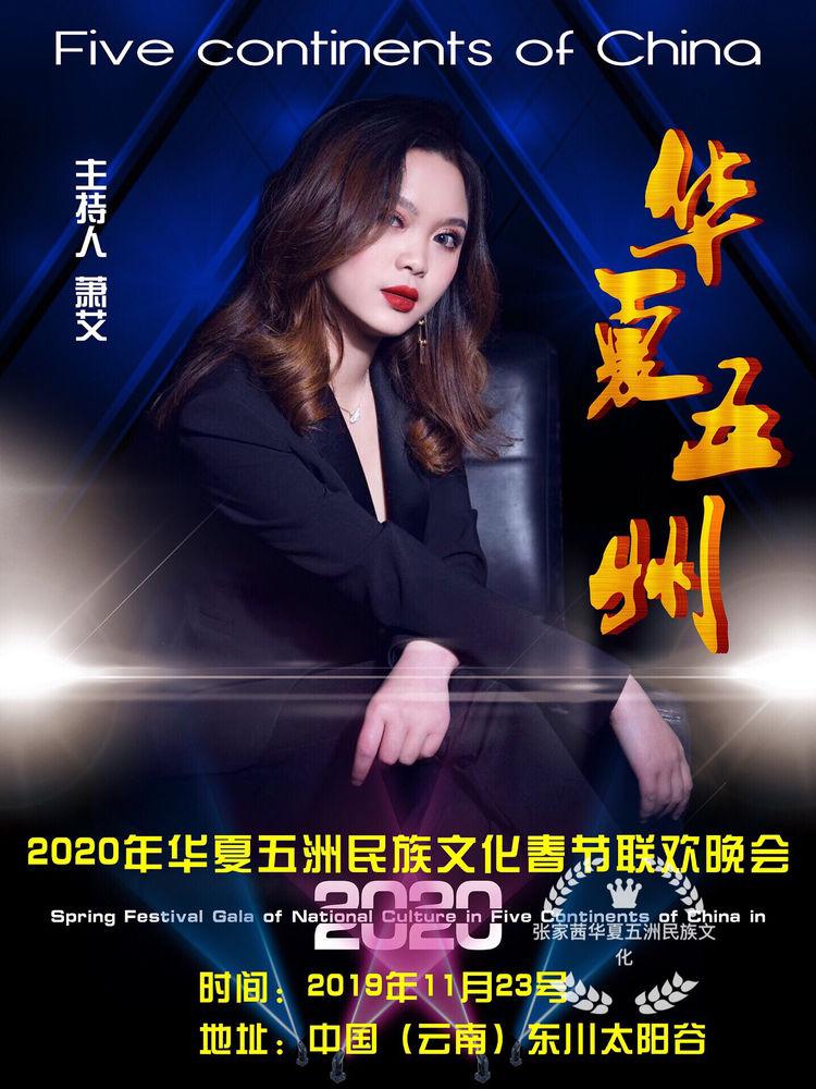 2020年张家茜华夏五洲民族文化春节联欢晚会节目主持人公布