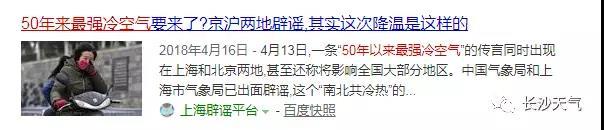 长沙迎50年来最强冷空气?气象专家:谣言!