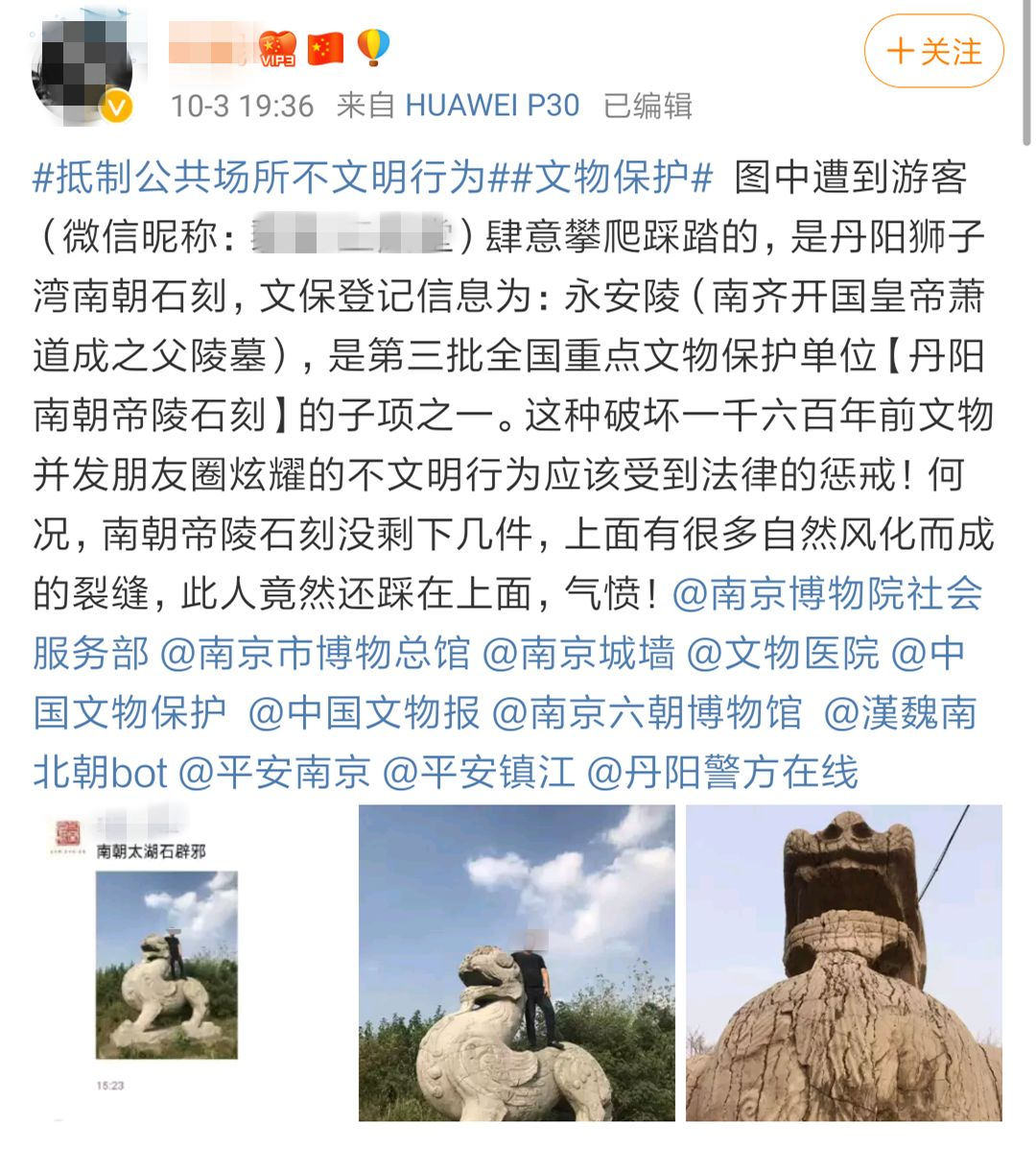 南朝石刻又遭破坏!被一群自称来自上海大学的学生非法拓印!