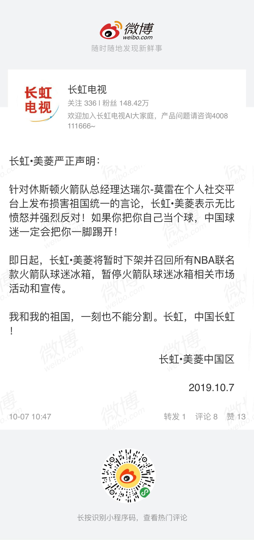 <b>长虹美菱官宣 在国家大义面前祖国尊严不容侵犯</b>