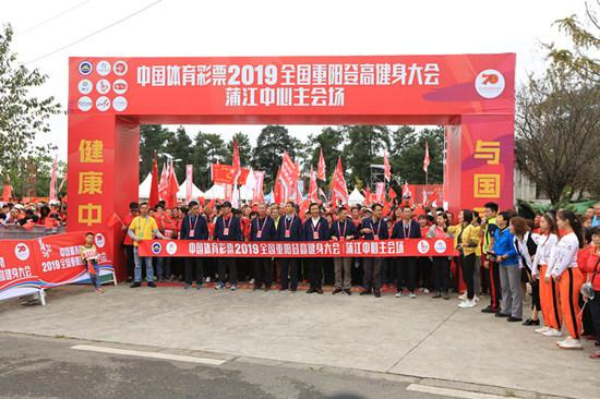 全国重阳登高健身大会中心主会场活动在成都蒲江举行