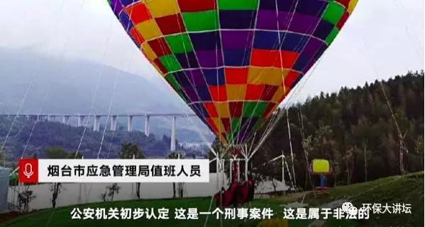 烟台景区氢气球绳断裂,母子2人遇难 难道出了事才知道是违规项目