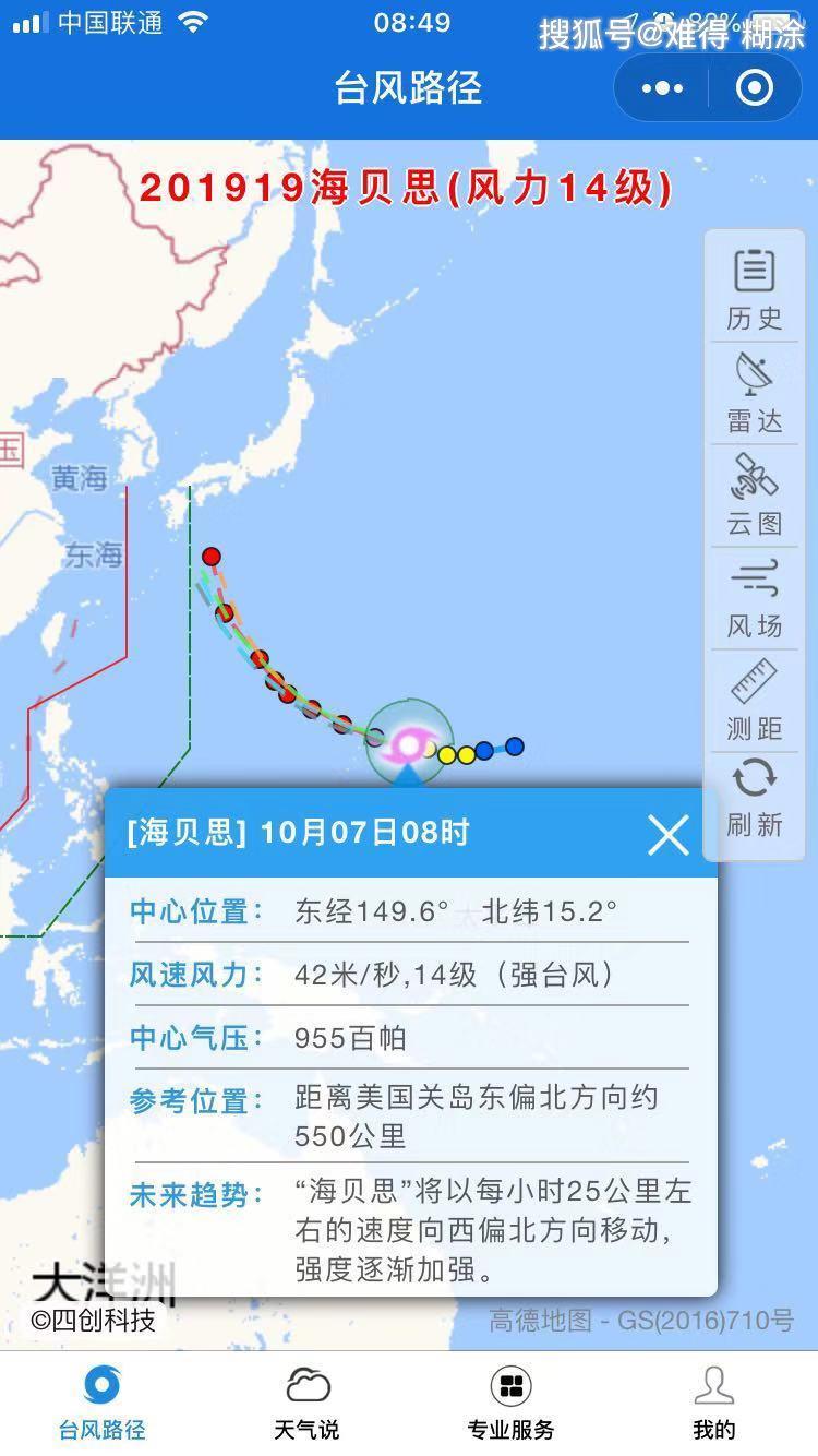 "<b>2019年第19号台风""海贝思""目前路径偏北对我国影响会减少</b>"