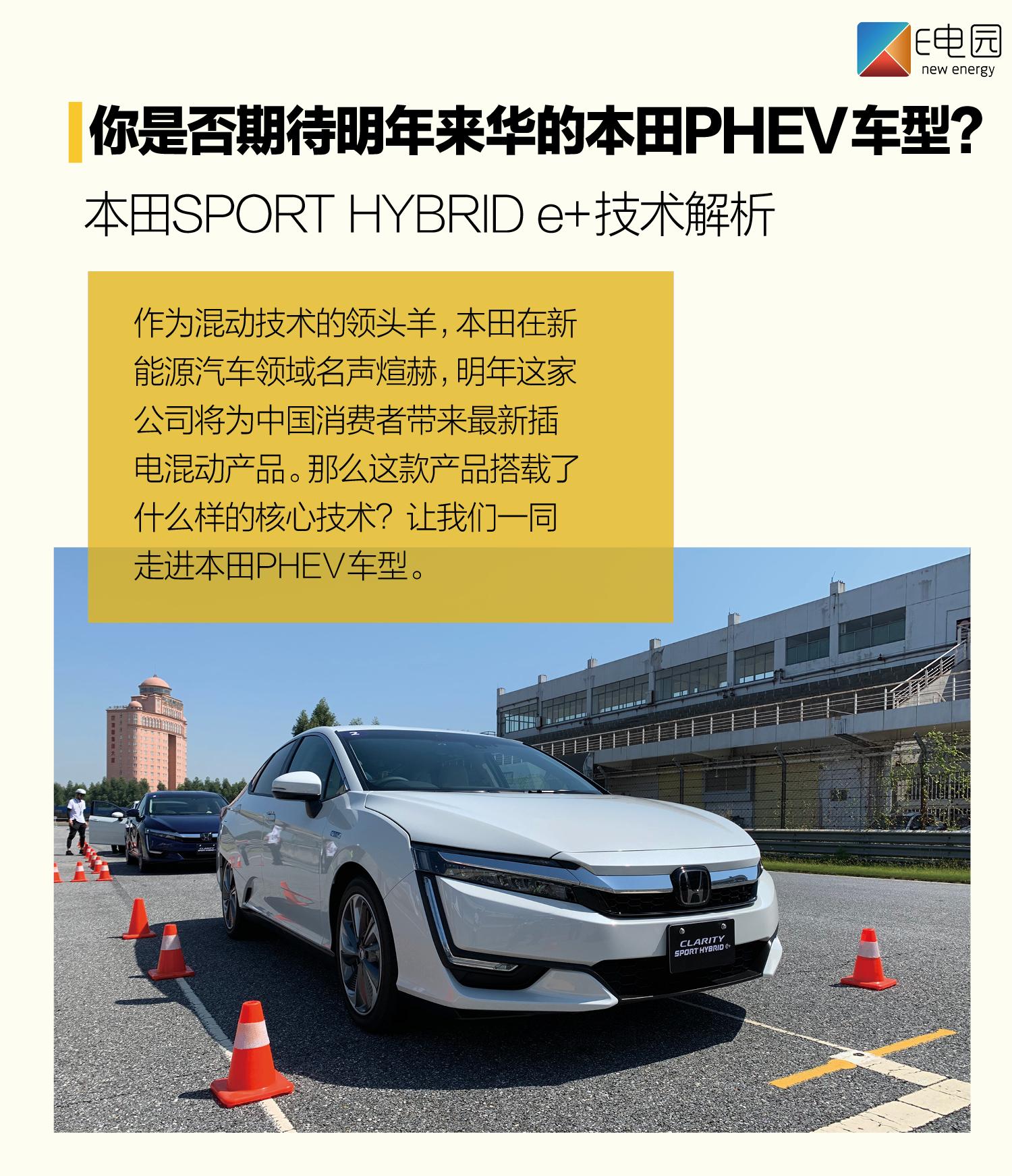 你是否期待明年来华的本田PHEV车型? 本田SPORT HYBRID e+技术解析(第1页) -