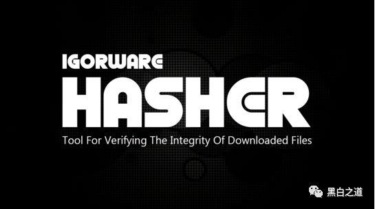 IgorWareHasher-用于验证下载文件完整性的工具