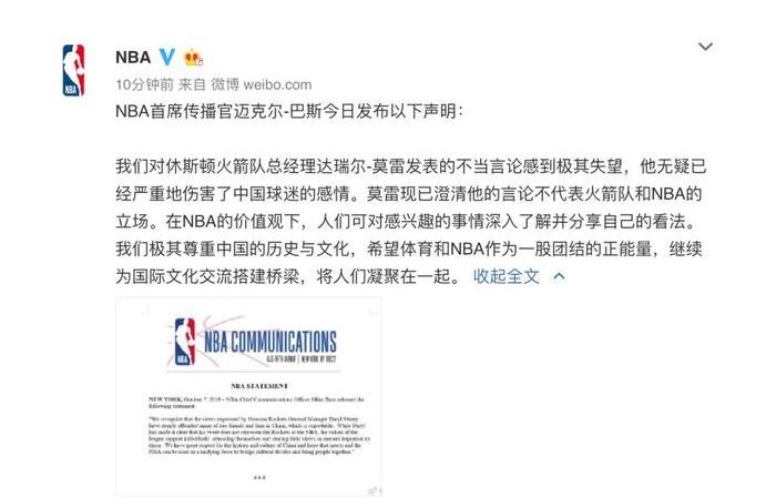 无视中国球迷!NBA官方声明不仅模棱两可,还故意用错一个词