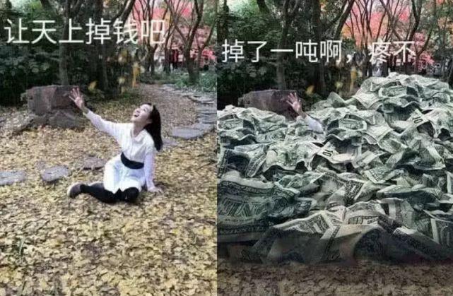 大神P图有多狠?妹子:让天上掉钱吧!大神:先给你一吨,疼不?