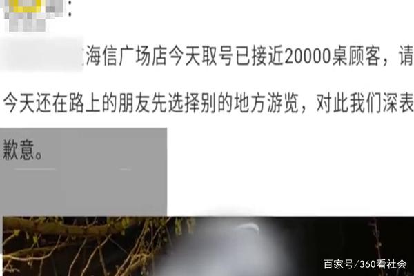 <b>网红饭店排队3天没吃上,取号接近3万桌,网友评论热闹了</b>