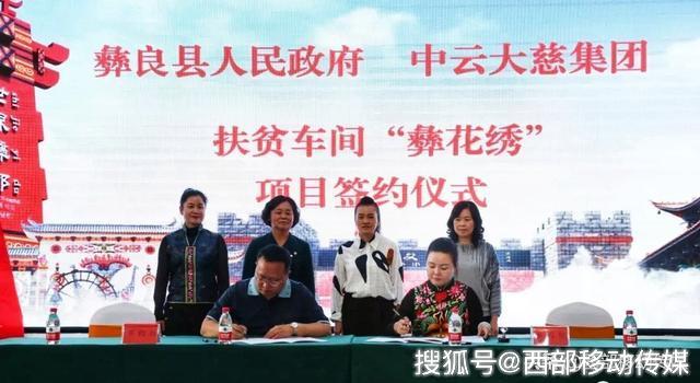 中云大慈集团与彝良县人民政府扶贫车间彝花绣签约仪式开辟扶贫新模式