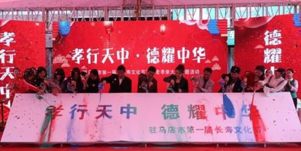 """孝行天中·德耀中华——驻马店市第一届""""长寿文化节""""隆重举办"""