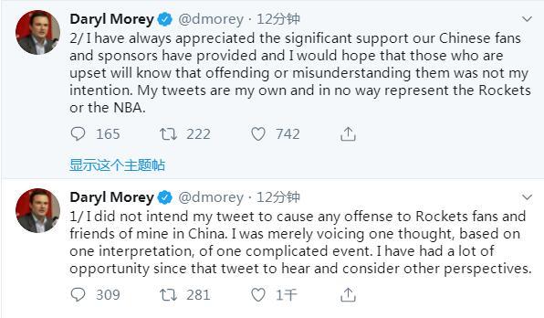 莫雷就涉港不当言论回应 网友:我没听到道歉