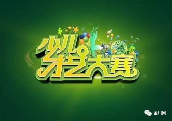 【春晚报名】2020内蒙古少儿公益迎春晚会节目海选将在金川举行