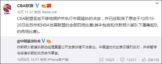 火箭队球星哈登为莫雷涉港言论道歉:我们爱中国
