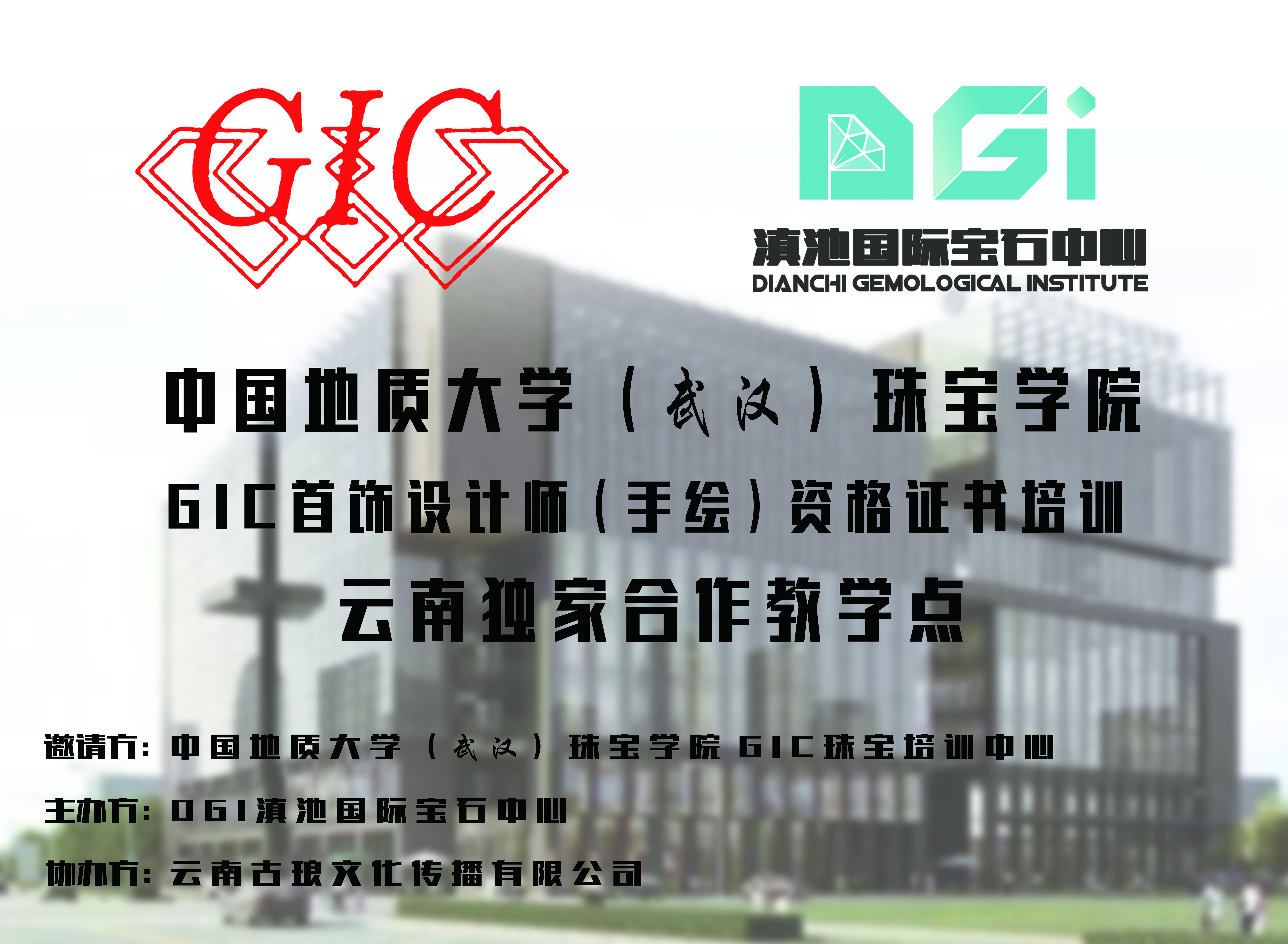 中国地质大学(北京)珠宝学院艺术设计考研记录_中国... - 手机版