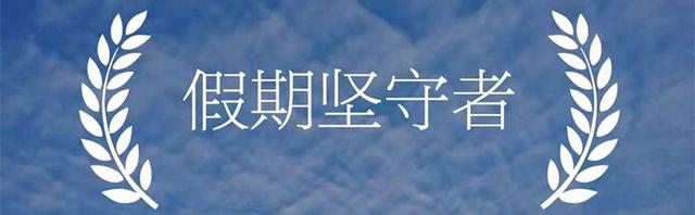 在京参加阅兵观礼后第二天赶回岗位!民警坚守广州火车站32年